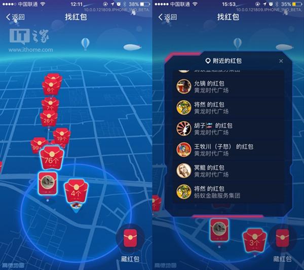 今年春节红包新玩法,支付宝正式推出AR实景红包